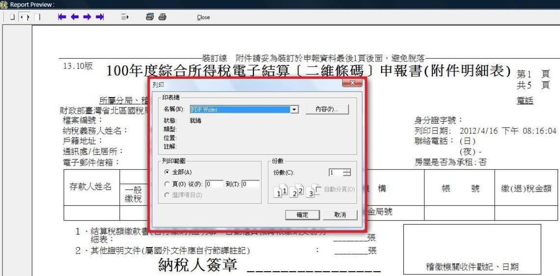 ASUS WebStorage printer