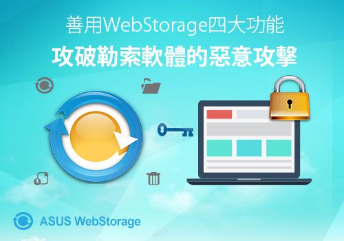 善用WebStorage四大功能_500X350.jpg