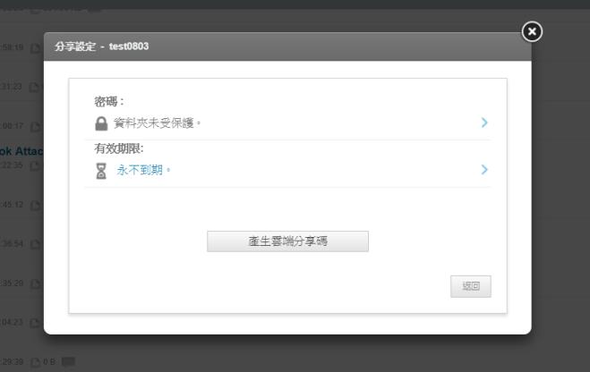 Web-雲端分享碼-1.png