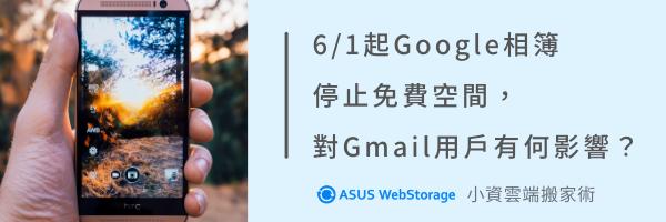 停止免費空間,對Gmail用戶有何影響?